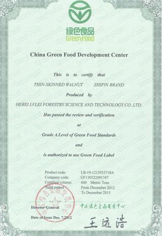 绿色食品英文