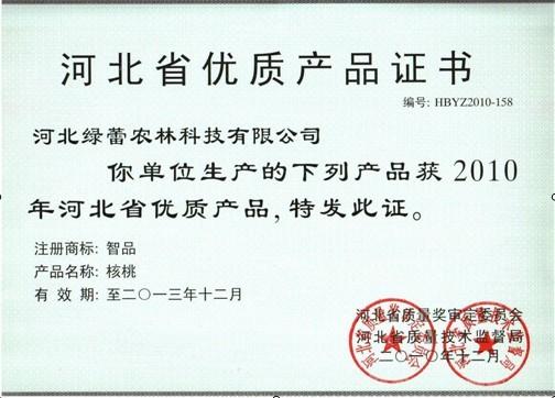 2010河北省优质产品证书