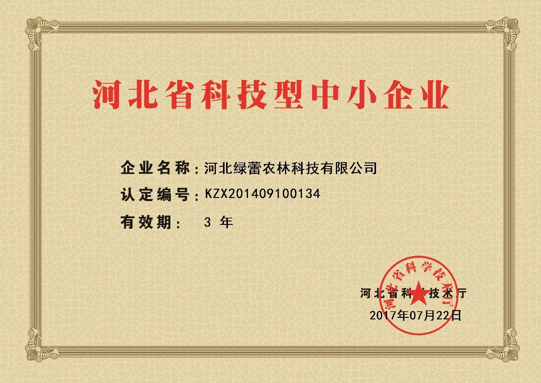 2017河北省科技型中小企业