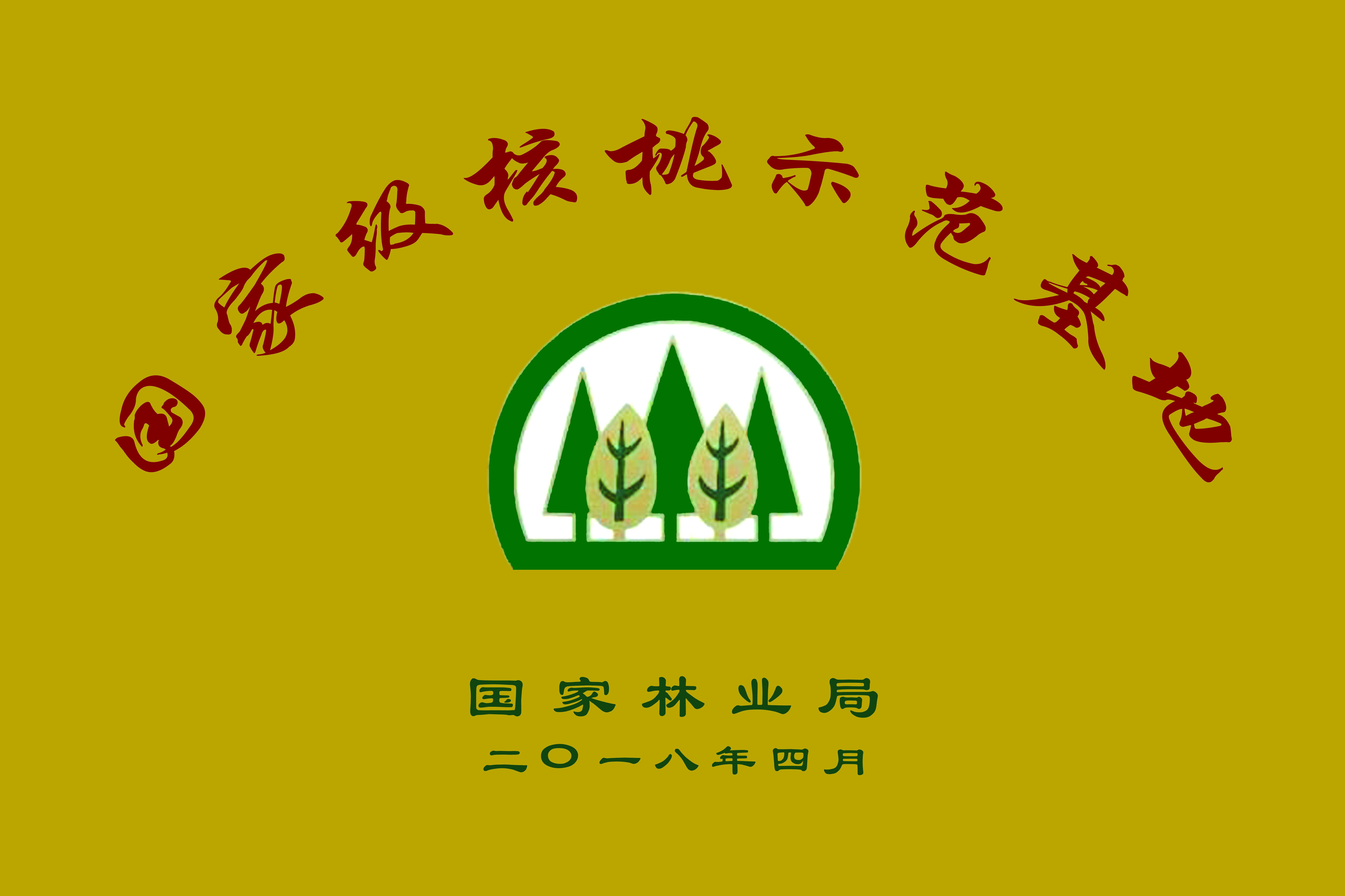 2018国家级核桃示范基地(国家林业局)